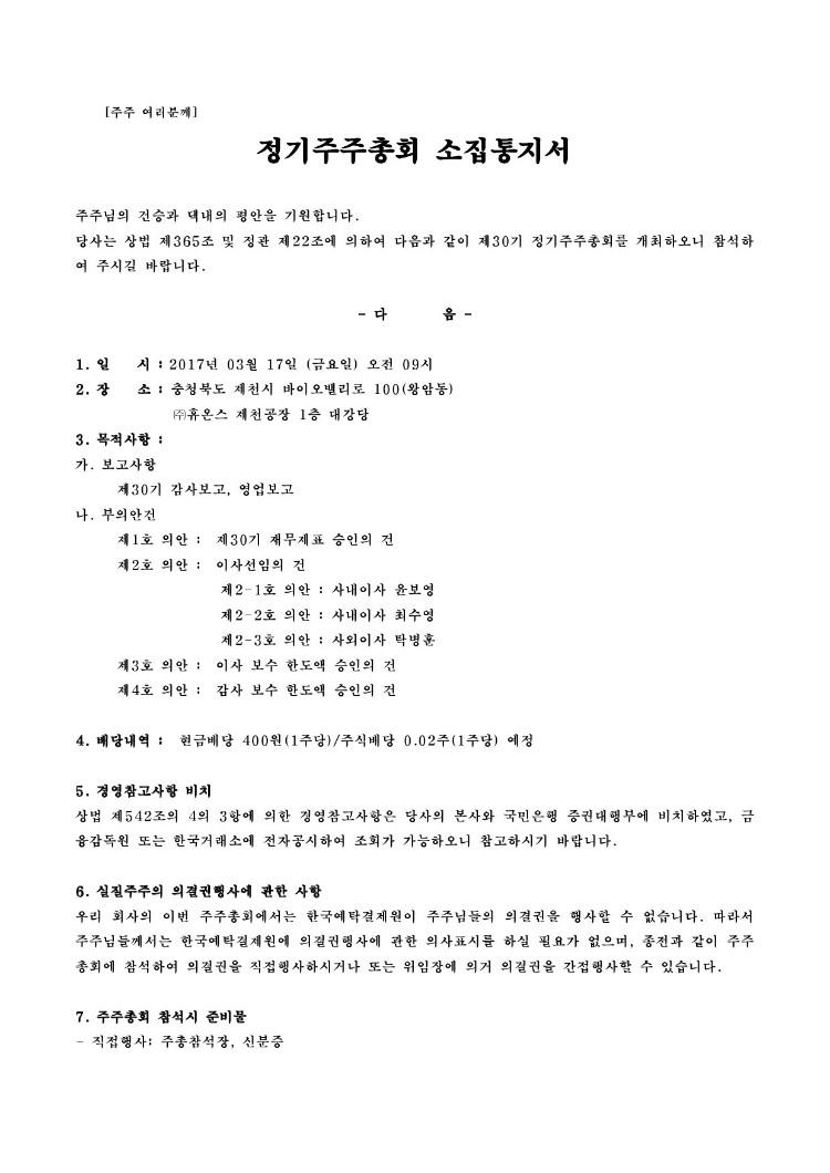 휴온스글로벌_제30기 정기주총소집통지서 (최종)-1.jpg